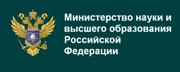 Миннауки РФ